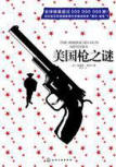 The American Gun Mystery - cover Chinese edition, Chemical Industry Press, January 1. 2016