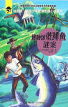 The Blue Herring Mystery - kaft Chinese uitgave, Relay Press, Jieli Publishing House, 1 augustus 2016