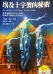 The Egyptian Cross Mystery - cover Chinese edition, Star Press, March 1995/February 2000