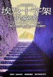 The Egyptian Cross Mystery - cover Chinese edition, Adventure Press, July 1. 2002