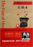 The Four of Hearts - cover Chinese edition, Chemical Industry Press, August 1. 2014