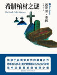 The Greek Coffin Mystery - cover Chinese edition, New Star Press, May 2011