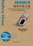 Halfway House - cover Chinese edition, Chemical Industry Press, June 1. 2013