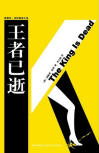 The King is Dead - cover Chinese edition, New Star Press, October 2008