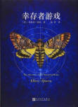 The Adventure of the Murdered Moths - cover Chinese edition, 2016 - 2017 (?)