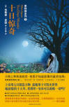 Ten Day's Wonder - cover Chinese edition, New Star Press, November 2010