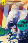 The White Elephant Mystery - kaft Chinese uitgave, Jieli Publishing House, juni 2015