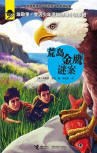 The Golden Eagle Mystery - kaft Chinese uitgave, Jieli Publishing House, juni 2015