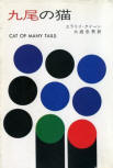 Cat of Many Tails - kaft Japanse uitgave, Hayakawa Publishing (volledige kaft), juli 1978 (e-Book) 24 december 2013
