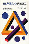 The Fourth Side of the Triangle - cover Japanese edition