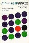 Q.E.D. - cover Japanese edition, Hayakawa Publishing (full cover)