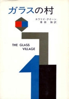 The Glass Village - cover Japanese edition