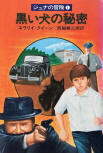 The Black Dog Mystery - kaft Japanese uitgave, Hayakawa Publishing, november 1978