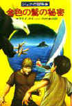 The Golden Eagle Mystery - kaft Japanese uitgave