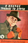 Ο νεκρός τραβάει το σύρτη - Cover Greek edition Athens, Paperback Atlantis,  Pechlivanidis & Co, 1955