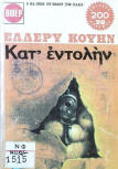 Κατ' εντολήν - cover Greek edition, Viper, 1975