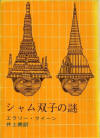 The Siamese Twin Mystery - cover Japanse edition, Tokyo Sogensha, 1960-03-11