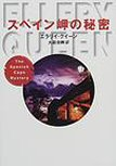 The Spanish Cape Mystery - cover Japanese edition, 2002 (eBook 2013)