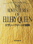 The Adventures of Ellery Queen - cover Japanese edition, Tokyo Sogensha - Somoto Reasoning Paper, Jun 2. 1962