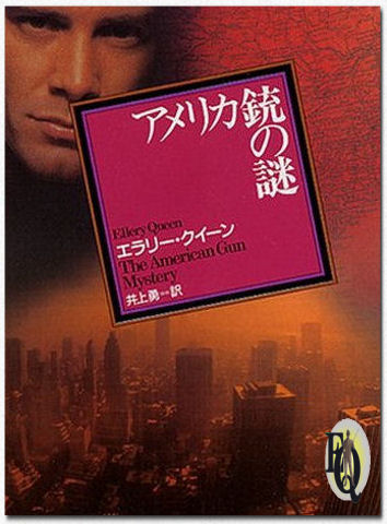 The American Gun Mystery - cover Japan 'amerikajyuunonazo', 1992