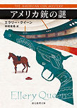 The American Gun Mystery - cover Japanese edition, Sogensha Tokyo, 2017