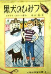 The Black Dog Mystery - kaft Japanese uitgave, juni 1961