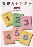 Calendar of Crime - cover Japanese edition