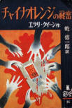 The Chinese Orange Mystery - cover Japanese edition, Arakisha, 1950