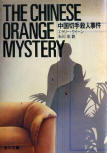 The Chinese Orange Mystery - cover Japanese edition, Kadokawa Bunko, July 15. 2011