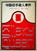 The Chinese Orange Mystery - cover Japanese edition, Kadokawa Bunko, 1964