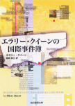 Ellery Queen's International Case Book - cover Japanese edition, Tokyo Sogensha, July 28. 2005
