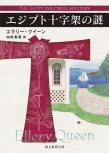 The Egyptian Cross Mystery - cover Japanese edition, Tokyo Sogensha, 2016