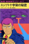 The Egyptian Cross Mystery - cover Japanse edition,  Akane Shobo, 1992, text and comic combined