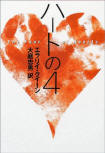 The Four of Hearts (ハートの4) - cover Japanese edition, Hayakawa editions, Feb 26. 2004