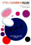 The French Powder Mystery - cover Japanese edition, Tor Books, Apr 1984 reprinted as eBook Mar.29 2013