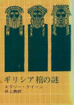 The Greek Coffin Mystery - cover Japanese edition, Tokyo Sogensha