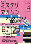 Cover Hayakawa's Mystery Magazine 2008/ 4 No.626 containing the second part of The Purple Bird Mystery (3/3)