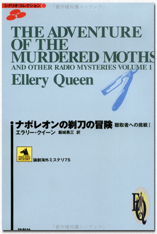 The Adventure of the Murdered Moths - Japanese edition