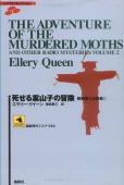The Adventure of the Murdered Moths (Vol.2) - cover Japanese edition, Tankobon Hardcover, 2009