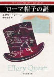 The Roman Hat Mystery - cover Japanese edition, 2011 (?)