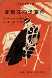 "夏別荘の怪事件 - cover Japanese edition, educational edition Sep 1959 (""Summer Villa Monster Case""), unconfirmed"