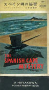 The Spanish Cape Mystery - cover Japanese edition, Hayakawa Pocket Mystery Book, PB 198, Feb 2. 1955