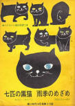 七匹の黒猫 (The Seven Black Cats) - cover Japanese edition, eductional edition Oct 1968