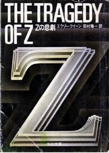 The Tragedy of Z - cover Japanese edition, Kadokawa Bunko, April 14. 2011