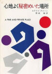 A Fine and Private Place - cover Japanese edition, Hayakawa Publishing (full cover)