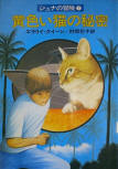 The Yellow Cat Mystery - kaft Japanese uitgave, Hayakawa