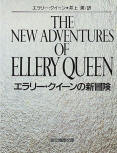The New Adventures of Ellery Queen - cover Japanese edition, Tokyo Sogensha - Somoto Reasoning Paper