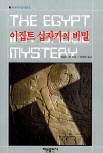 이집트 십자가의 비밀(The Egyptian Cross Mystery) - cover Korean edition, 해문출판사(Haemun Publishing),  Oct 25. 2001