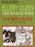 There Was An Old Woman (수수께끼의 038사건) - cover South-Korean edition, Panda Mystery, Haemun Publishing, Jul 7. 2009