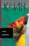 Cover Russian edition, 2004 (The Door Between and The Dragon's Teeth)